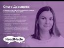 Ольга Давыдова «Говоря про оценку, многие думают, что это абсолютно субъективная история»