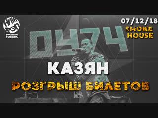 КАЗЯН ОУ74 | 7 ДЕКАБРЯ | SMOKE HOUSE | НИЖНИЙ НОВГОРОД [НижРэп]