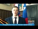 Поздравление главы г.о. Тейково Сергея Рыбакова с Днём Победы