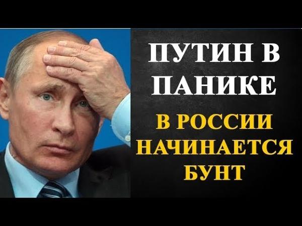 ПУТИН В ПАНИКЕ! В РОССИИ НАЧИНЕТСЯ БУНТ!
