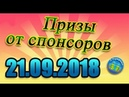 Итоги от группы Создание сайтов. 21.09.2018.