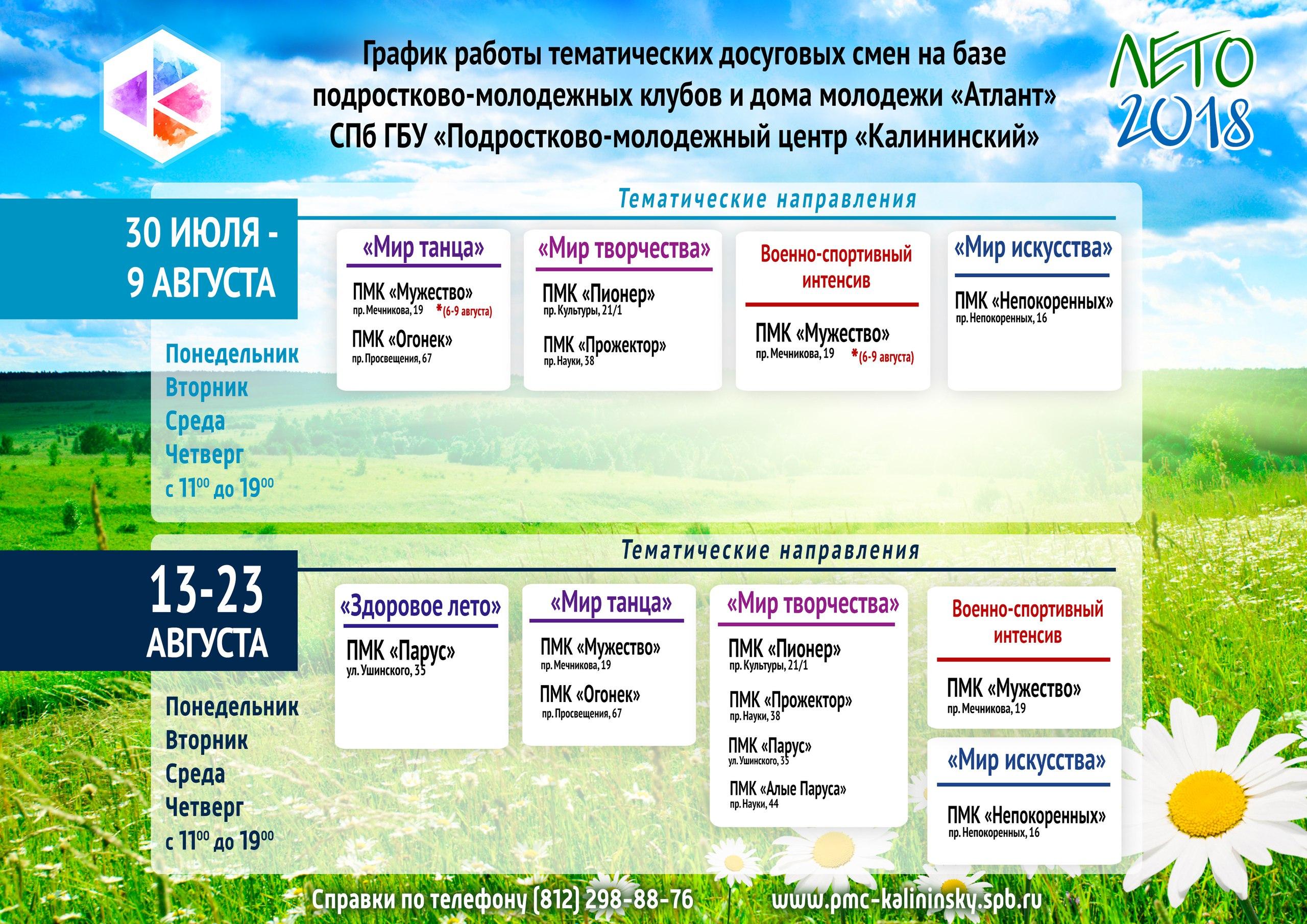 Интересное и полезное лето для подростков в Калининском районе