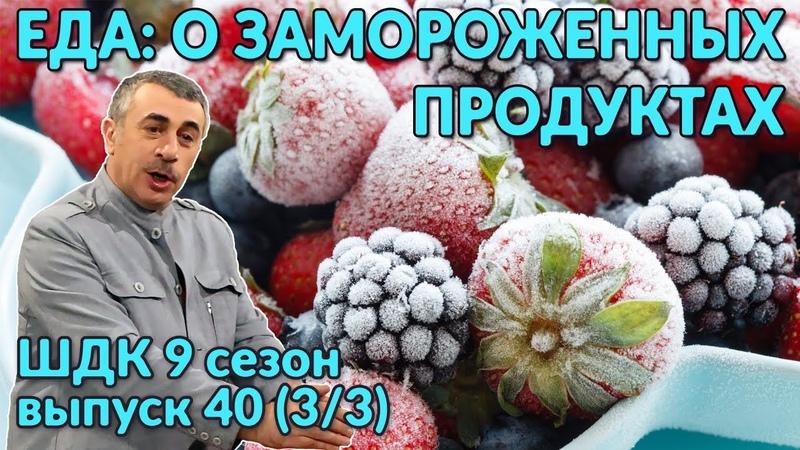 Еда о замороженных продуктах - Доктор Комаровский