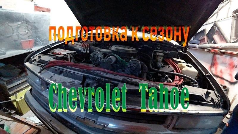 Подготовка к сезону Chevrolet Tahoe