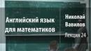 Лекция 24   Английский язык для математиков   Николай Вавилов   Лекториум
