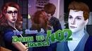 The Sims 4 Сериал | Про любовь, подростков и школу