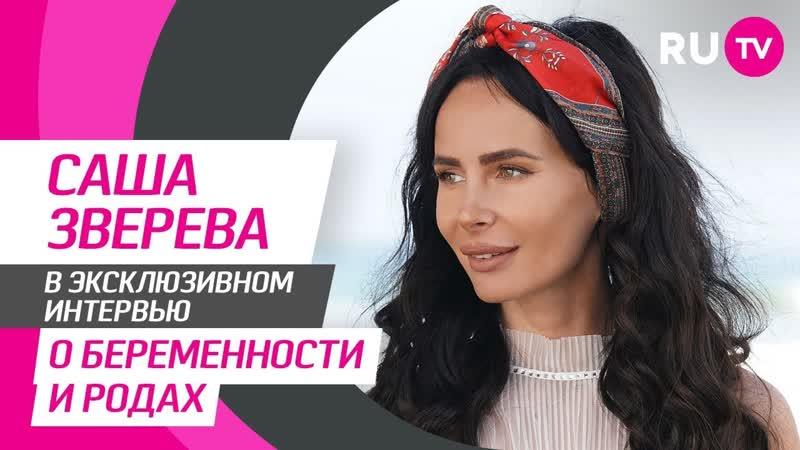 САША ЗВЕРЕВА (EX_ДЕМО_DEMO) ТЕМА RUTV (Премьера 2018) 4K