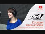 PERSONA 5 the Animation — запись дубляжа (22 серия)