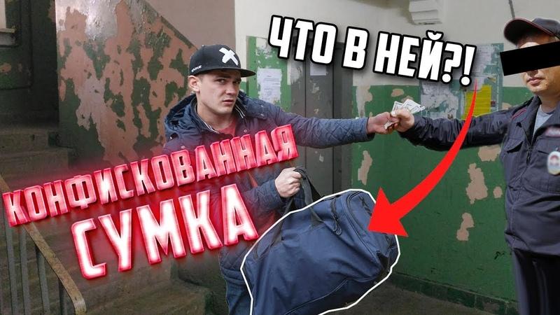 Купил КОНФИСКОВАННУЮ Сумку У Полицейского | Что ВНУТРИ!