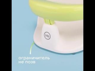 Сиденье для ванны FAVORITE HB / Happy Baby