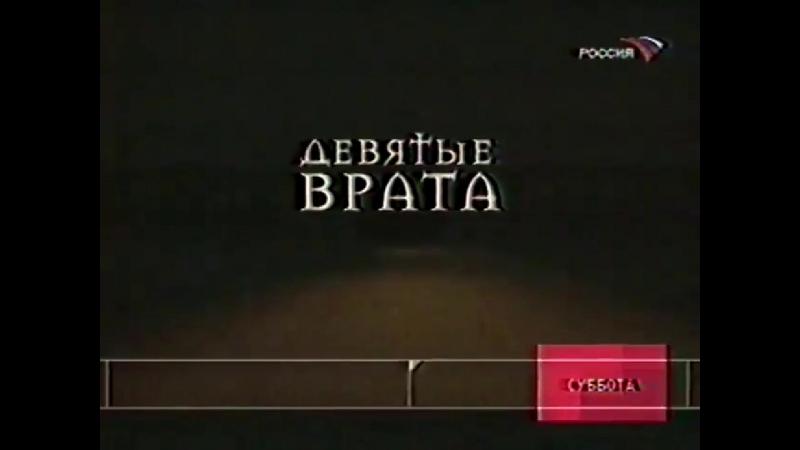 Оформление анонсов (Россия, 01.09.2003-21.06.2004) Летает через Россию