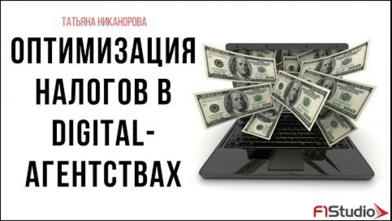 Оптимизация налогов в Digital-агентствах. Семинар F1Studio.