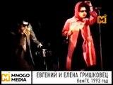 Евгений и Елена Гришковец. КемГУ, 1993 год.