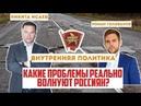 Какие проблемы волнуют россиян? Почему по всем ТВ каналам Украина?