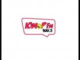 Розыгрыш подарков в прямом эфире Юмор FM  на 100.3