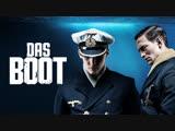Лодка / Das Boot (2018) трейлер