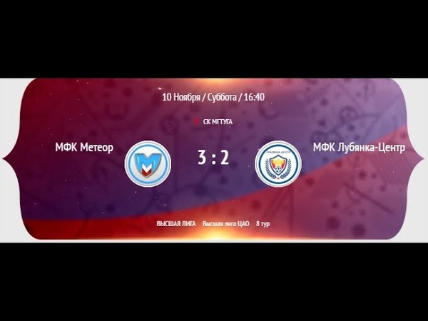 НМФЛ 2018 19 Высшая лига ЦАО МФК Метеор 3 2 МФК Лубянка Центр 2 й тайм
