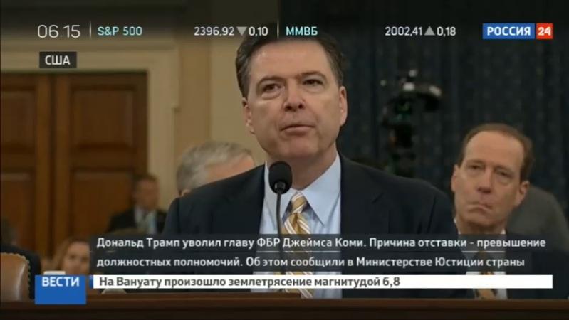 Новости на Россия 24 • Минюст США причина отставки Коми - превышение полномочий