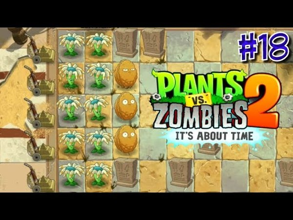 ПОСЛЕДНИЙ ЕГИПЕТ ► Last Stand I-III Levels ► Plants vs. Zombies 2 18