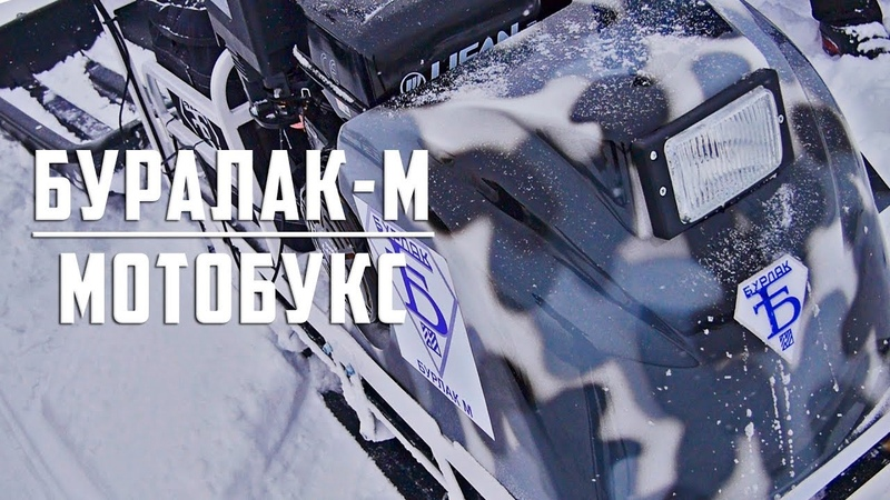 БУРЛАК-М мотобуксировщик, обзор с производителем