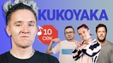 Узнать за 10 секунд | KUKOYAKA угадывает хиты Джарахова, GONE.Fludd, Feduk и еще 17 треков [NR]