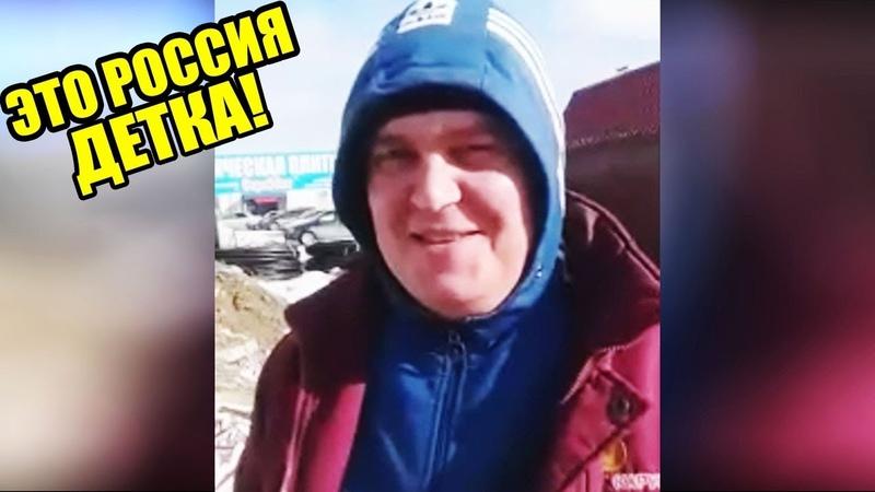 ЭТО РОССИЯ ДЕТКА!ЧУДНЫЕ ЛЮДИ РОССИИ ЛУЧШИЕ РУССКИЕ ПРИКОЛЫ 13 МИНУТ РЖАЧА  ИСТИННЫЙ ГУРМАН -385