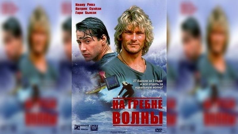На гребне волны - Point Break (1991)