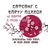 Сатсанг с Empty_Mirror в Москве 27 апреля 2018