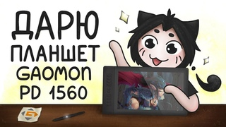 GAOMON PD1560 - обзор графического планшета/монитора + творческий конкурс