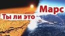 Да что ты знаешь о марсе! Пятый Элемент