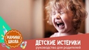 Как справиться с детскими истериками 10 советов психолога