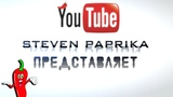 Трейлер канала Steven paprika official