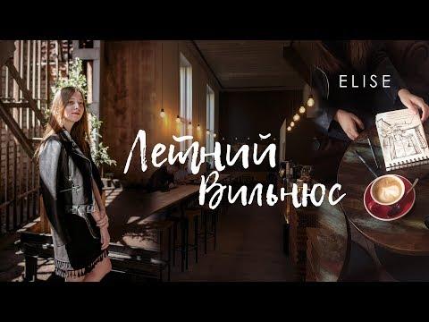 Летний Вильнюс | Конец сессии | Elise