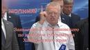 В. Жириновский о выборах губернатора Хабаровского края и о Шпорте. 20.09.2018г.