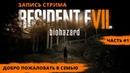 Resident Evil 7 biohazard. Запись стрима. Добро пожаловать в семью. Часть 1