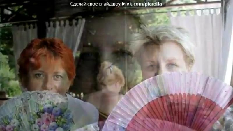 «ПОДРУЖКА» под музыку ЛолитаА Апина И Аллегрова - Моя подруга Picrolla.mp4