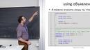 Лекция 7. Namespace. Переопределение операторов (Программирование на C , часть 1)