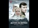 «Дорога на Берлин» – Художественный фильм (реkламный ролиk)