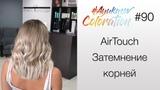 #AyukasovColoration #90 AirTouch с затемнением корнеи