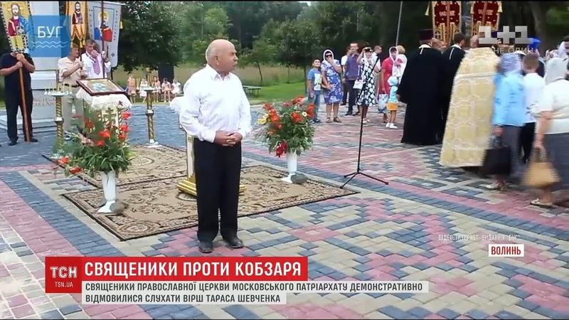 На Волині священики та парафіяни УПЦ МП відмовилися слухати І мертвим, і живим Шевченка