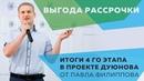 Итоги 4 го этапа в проекте Дуюнова от Павла Филиппова l Выгода рассрочки