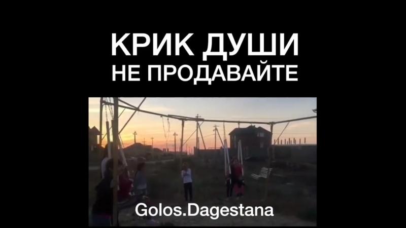 Максимальный репост . В Дагестанских туралях хотят продать детскую площадку Которую жители 6 лет назад сделали своими силами. Н