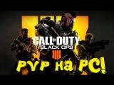 SHIMOROSHOW Call of Duty  Black Ops 4 - ВЫШЛА НА PC! - ПЕРВЫЙ ВЗГЛЯД НА БЕТА ОТ ШИМОРО