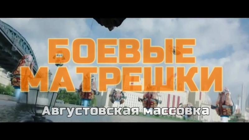 Августовская массовка тх11-12 в БОЕВЫХ МАТРЕШКАХ