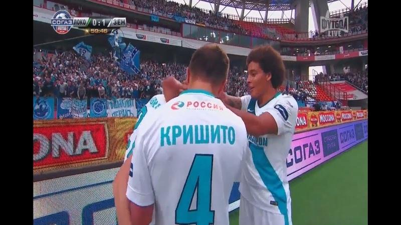 Локомотив (М) 0-1 Зенит / 31.08.2014 / Премьер-Лига