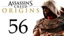 Assassin's Creed: Истоки - Добиваем Филаков, Добыча Филаков [ 56] побочки | PC