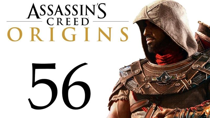 Assassin's Creed Истоки Добиваем Филаков Добыча Филаков 56 побочки PC