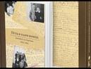 Презентация книги «Путь в один конец» / Дневник Д. Бергмана, 1941-1942