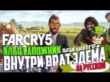 The Far Cry 5 - Внутри Врат Эдема (Полный фильм)