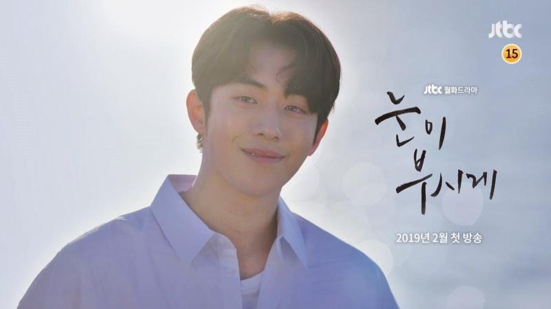 [티저] 시간 앞에 무기력한 기자 지망생 이준하(남주혁 Nam Joo Hyuk) 〈눈이 부시게〉 250